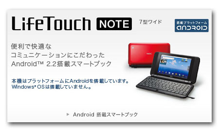 NEC Life Touch