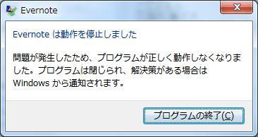 Evernoteが動作を停止しました。